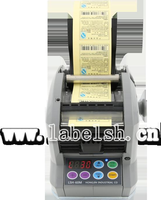 标签剥离机LSH-60M
